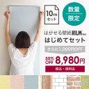 【セール商品】■数量限定■はがせる 壁紙 シール式 はがせる壁紙RILM リルム はじめてセット【46cm幅×10m】[付属品:サポートブック・スキージー・補修...