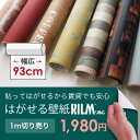 [はがせる 壁紙 シール式 日本製 リメイクシート ] 賃貸OK はがせる壁紙 RILM リルム 93cm幅 1m単位 [あす楽]