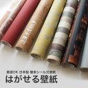 [はがせる 壁紙 シール式 日本製 リメイクシート ] 賃貸OK はがせる壁紙 RILM リルム 93cm幅×8mセット