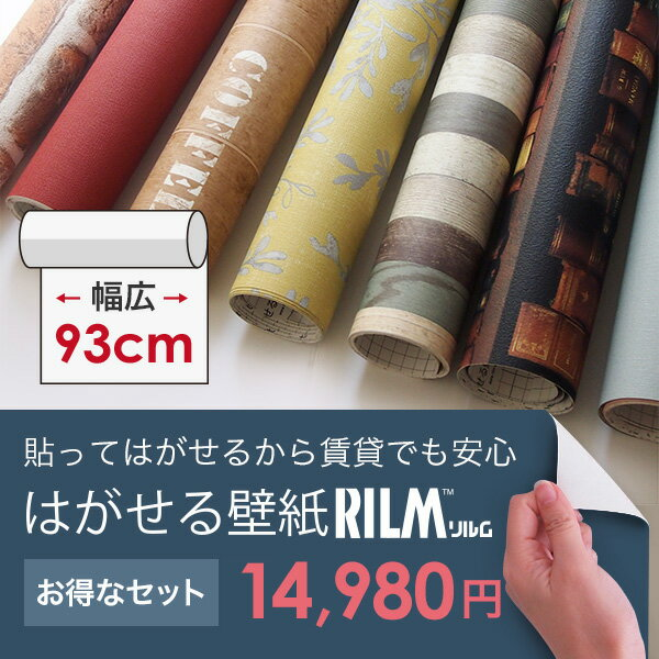 [はがせる 壁紙 シール式 日本製 リメイクシート ] 賃貸OK はがせる壁紙 RILM リルム 93cm幅×8mセット [あす楽] [スキージーカッター付セット]
