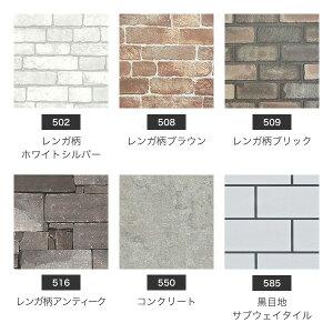 [はがせる壁紙シール式日本製リメイクシート]賃貸OKはがせる壁紙RILMリルム93cm幅×8mセット[あす楽][スキージーカッター付セット]