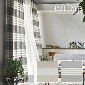 colne コルネ カーテン Hardi / アルディ オーダーサイズ (メーカー直送品)【ウォッシャブル/ナチュラル/ベージュ/ブラウン/グレー】