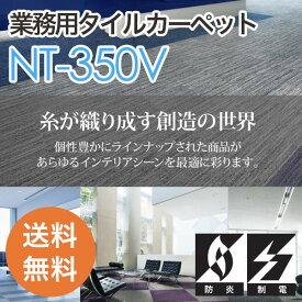 サンゲツ NT-350V /タイルカーペット/50×50cm 【業務用/防炎/制電】