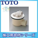[PJ2008NW] TOTO toto トートー 横引き排水トラップ 旧品番PJ2008SW