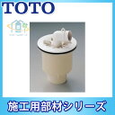 * [PJ2009NW] TOTO toto トートー 洗濯機用 縦引き排水トラップ 旧品番PJ2009SW あす楽
