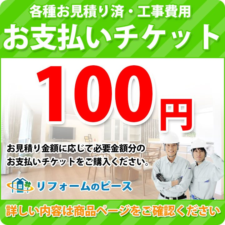 [PAY-TICKET-100] 【100円チケット】お支払い用 工事費 見積もり