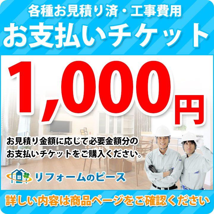[PAY-TICKET-1000] 【1000円チケット】 工事費 お支払い用 チケット