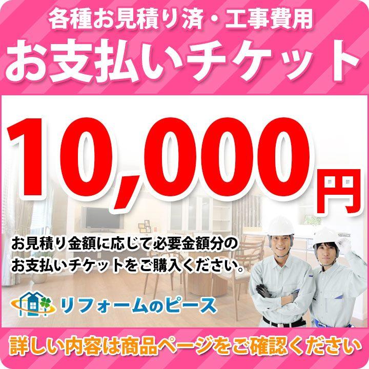 [PAY-TICKET-10000] 【10000円チケット】 工事費 お支払い用 チケット