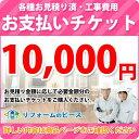 [PAY-TICKET-10000] 【10000円チケット】お支払い用 工事費 見積もり