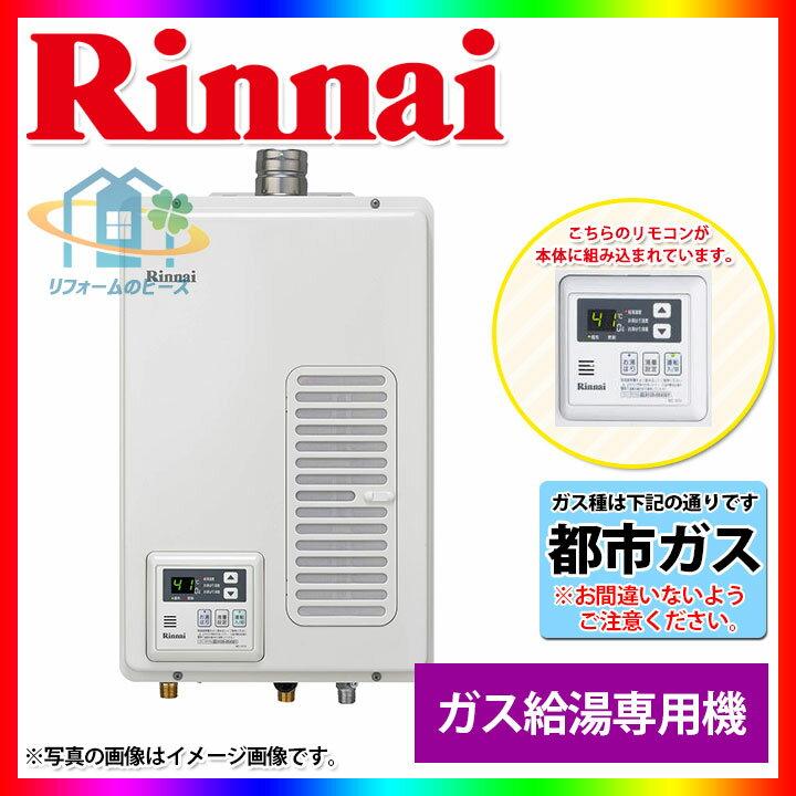 * [RUX-V1615SWFA-E_13A] リンナイ 屋内強制排気式(FE) [北海道沖縄離島除き送料無料] あす楽