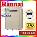 * [RUF-E2405AW(A)_LPG+MBC-230V] リンナイ ガスふろ給湯器 エコジョーズ フルオート24号 マルチリモコンセット […