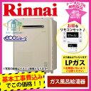 [RUF-E2005SAW(A):LPG+MBC-230V:KOJI] リンナイ ガスふろ給湯器 リモコンセット セミオート20号 工事費込み価格