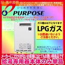 ★[GS-2002W-1_LPG] パーパス 給湯専用給湯器 20号 プロパン リモコン次第でオートストップ対応可能 [北海道沖縄…