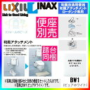 *[RC-504:BW1] リクシル INAX 和風アタッチメント [北海道沖縄離島除き送料無料]