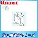 *[ROP-6101(K)-OP-650] リンナイ 給湯器 配管カバー 650タイプ 時間指定OK [北海道沖縄離島除き送料無料] あす楽