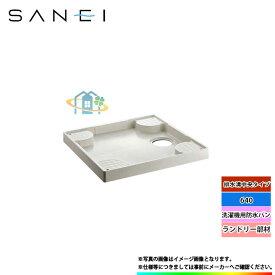 *あす楽 [H541-640] 三栄 洗濯パン 洗濯機パン 洗濯機用防水パン 640 排水溝中央タイプ SANE