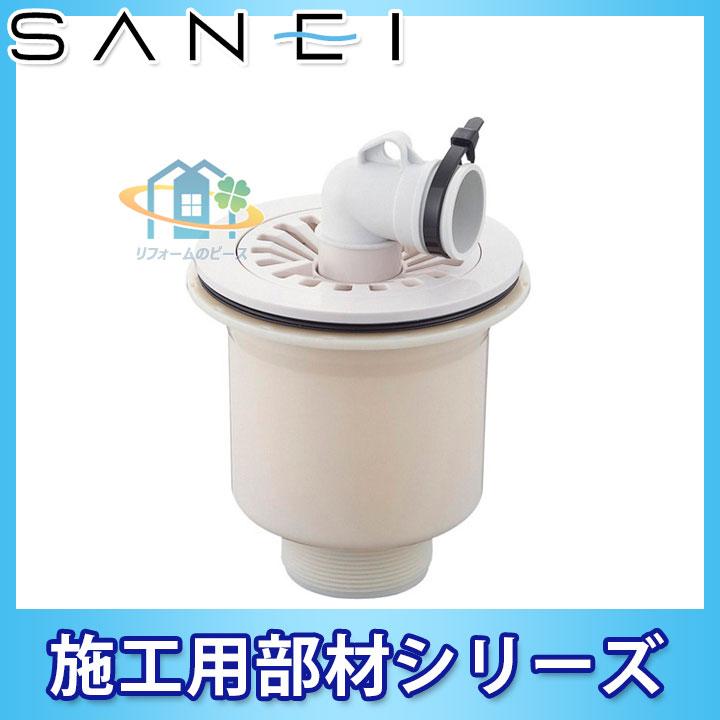 * [H5552-50] 三栄 洗濯部材 排水トラップ 縦引きトラップ VP/VUパイプ兼用 洗濯パン用 あす楽