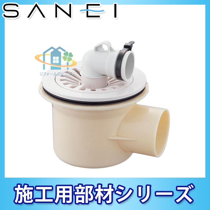 * [H5553-50] 三栄 洗濯部材 排水トラップ 横引きトラップ VP/VUパイプ兼用 洗濯パン用 あす楽