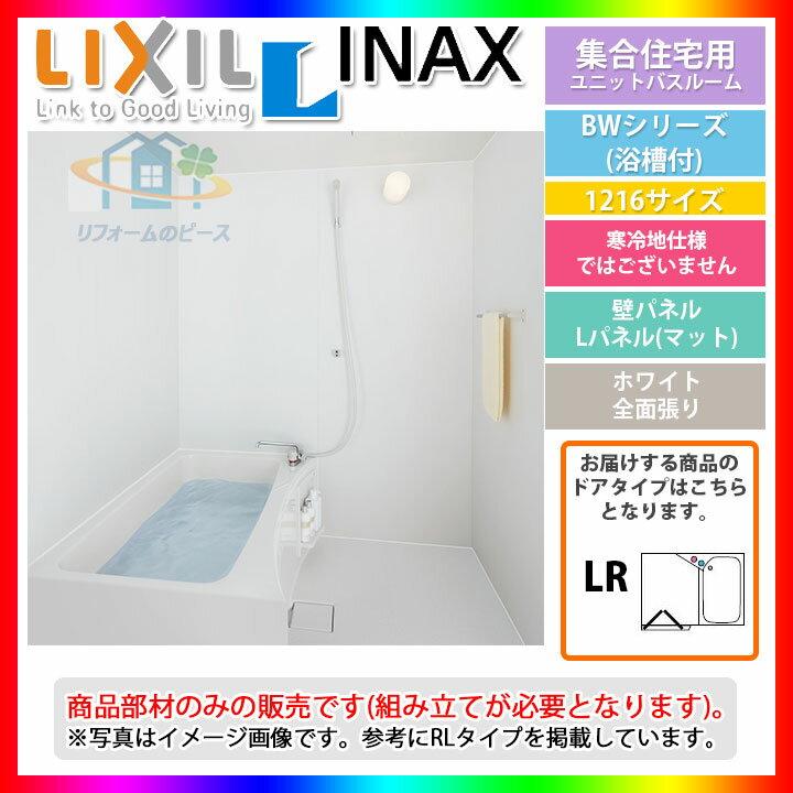 ★[BW-1216LBE+HBLR:BW01A] INAX ユニットバスルーム お風呂 BWシリーズ 浴槽付 1200サイズ [条件付送料無料]