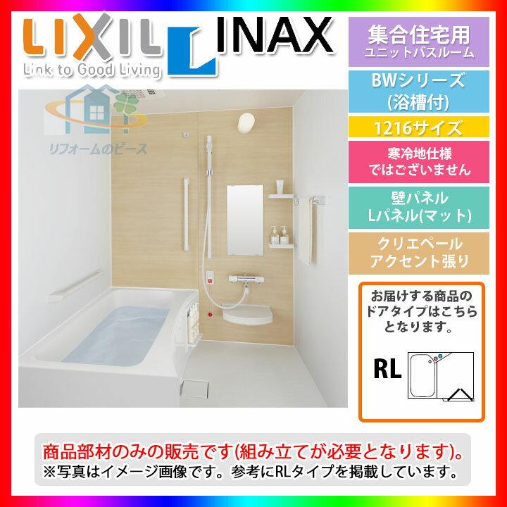 ★[BW-1216LBE+HBRL:BW07A] INAX ユニットバスルーム お風呂 BWシリーズ 浴槽付 1200サイズ [条件付送料無料]