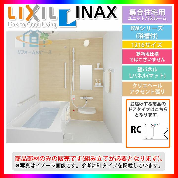 ★[BW-1216LBE+HBRC:BW07A] INAX ユニットバスルーム お風呂 BWシリーズ 浴槽付 1200サイズ [条件付送料無料]
