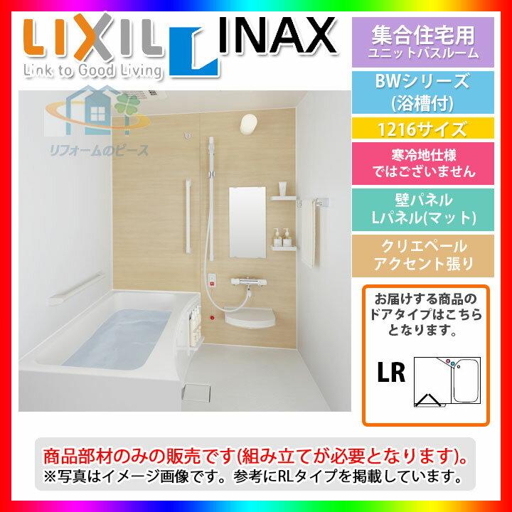 ★[BW-1216LBE+HBLR:BW07A] INAX ユニットバスルーム お風呂 BWシリーズ 浴槽付 1200サイズ [条件付送料無料]