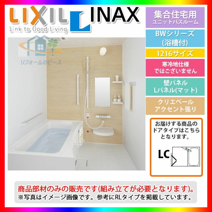 ★[BW-1216LBE+HBLC:BW07A] INAX ユニットバスルーム お風呂 BWシリーズ 浴槽付 1200サイズ [条件付送料無料]