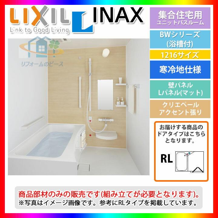 ★[BW-1216LBE+H(C)BRL:BW07A] INAX ユニットバスルーム お風呂 BWシリーズ 浴槽付 1200サイズ [条件付送料無料]