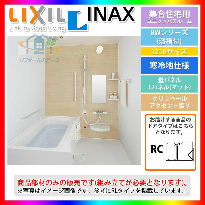 ★[BW-1216LBE+H(C)BRC:BW07A] INAX ユニットバスルーム お風呂 BWシリーズ 浴槽付 1200サイズ [条件付送料無料]