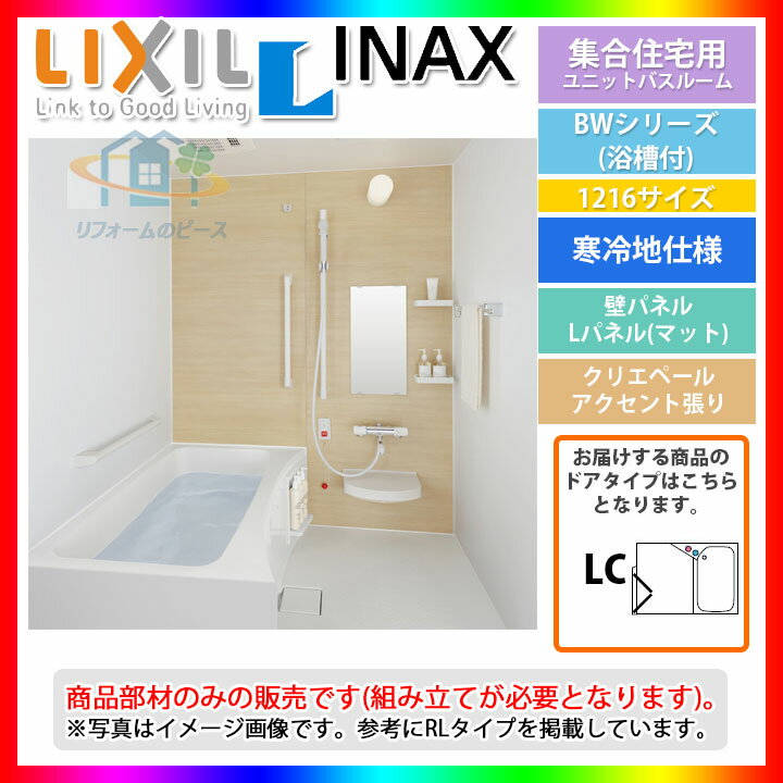 ★[BW-1216LBE+H(C)BLC:BW07A] INAX ユニットバスルーム お風呂 BWシリーズ 浴槽付 1200サイズ [条件付送料無料]