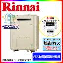 [RVD-E2405SAW2-1(A):13A+MBC-230V] リンナイ ガス給湯暖房用熱源機 設置フリー型給湯暖房用 24号 都市ガス リモコン付 [北海...