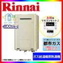 *[RUFH-E2405AW2-3(A):13A+MBC-230V] リンナイ ガス給湯暖房用熱源機 給湯・ふろ・暖房タイプ 24号 都市ガス リモコン付 [北...