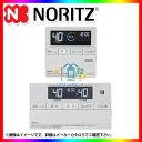 * [RC-J101PE] マルチセット ノーリツ 給湯リモコン マルチリモコンセット インターホン機能付 エコリモコン [北…