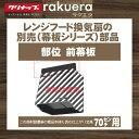 ★[ZRY60MBB10FKZ-E] クリナップ 深型レンジフード用(前幕板) キッチン 台所用 換気扇 部材