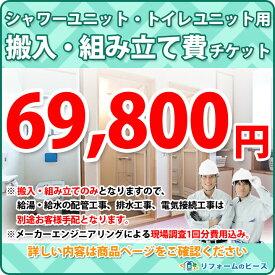 [KUMITATE-TICKET-69800] シャワー・バス・トイレユニット用搬入・組み立て費チケット