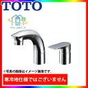 * [TLG05301J] TOTO 洗面カウンター水栓 混合水栓 エコ水栓 洗面シャワー 吐水口上下 [北海道沖縄離島除き送料無…