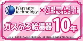 [Technology-WARRANTY-GASFURO10] ワランティテクノロジー社の延長保証 ガスふろ給湯器 10年間