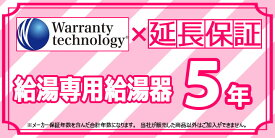 [Technology-WARRANTY-GASKYUTO5] ワランティテクノロジー社の延長保証 給湯専用給湯器 5年間