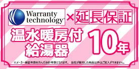 [Technology-WARRANTY-NETSUGEN10] ワランティテクノロジー社の延長保証 ガス温水暖房付給湯器 10年間