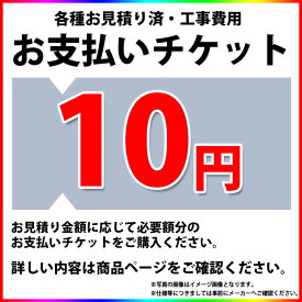 [PAY-TICKET-10] 【10円チケット】 工事費 お支払い用 チケット