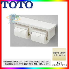 *あす楽 [YH650_SC1] 新品番♪ TOTO toto 紙巻器 棚付2連紙巻器 芯ありペーパー用
