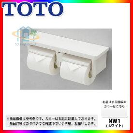 *あす楽 [YH650_NW1] 新品番♪ TOTO toto 紙巻器 棚付2連紙巻器 芯ありペーパー用