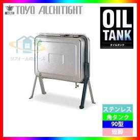[SOT-90KS] 東洋アルチタイト オイルタンク本体 灯油タンク ステンレス角タンク 90型 容量84L 短脚タイプ