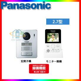 * [VL-SGD10L] パナソニック ドアホン 2.7型 カラー液晶 [北海道沖縄離島除き送料無料] あす楽