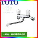 [TKJ20BAU] TOTO キッチン水栓 2ハンドル混合栓 壁付きタイプ スパウト220mm [北海道沖縄離島除き送料無料]