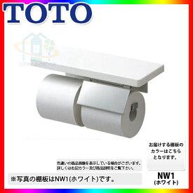 [YHZ403FMR_NW1] TOTO 棚付 二連紙巻器 トイレ アクセサリー