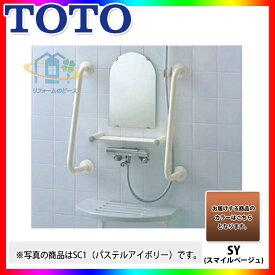 [T112CD6_SY] TOTO 浴室洗い場用手すり スマイルベージュ 600mm [北海道沖縄離島除き送料無料]