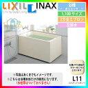 ★[PB-1112BL/L11] INAX 浴槽本体 ポリエック お風呂 浴室 lixil イナックス 1,100サイズ 2方全エプロン 左…
