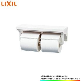 *あす楽 [CF-AA64_WA] LIXIL 棚付2連紙巻器 ホワイト ABS樹脂 SIAA抗菌 ω