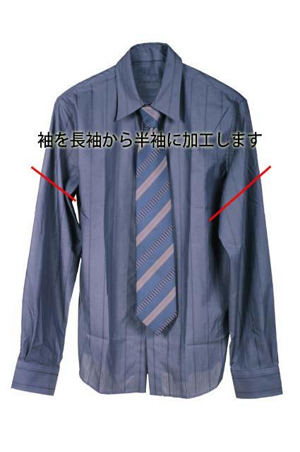 紳士 ワイシャツ長袖を半袖に加工